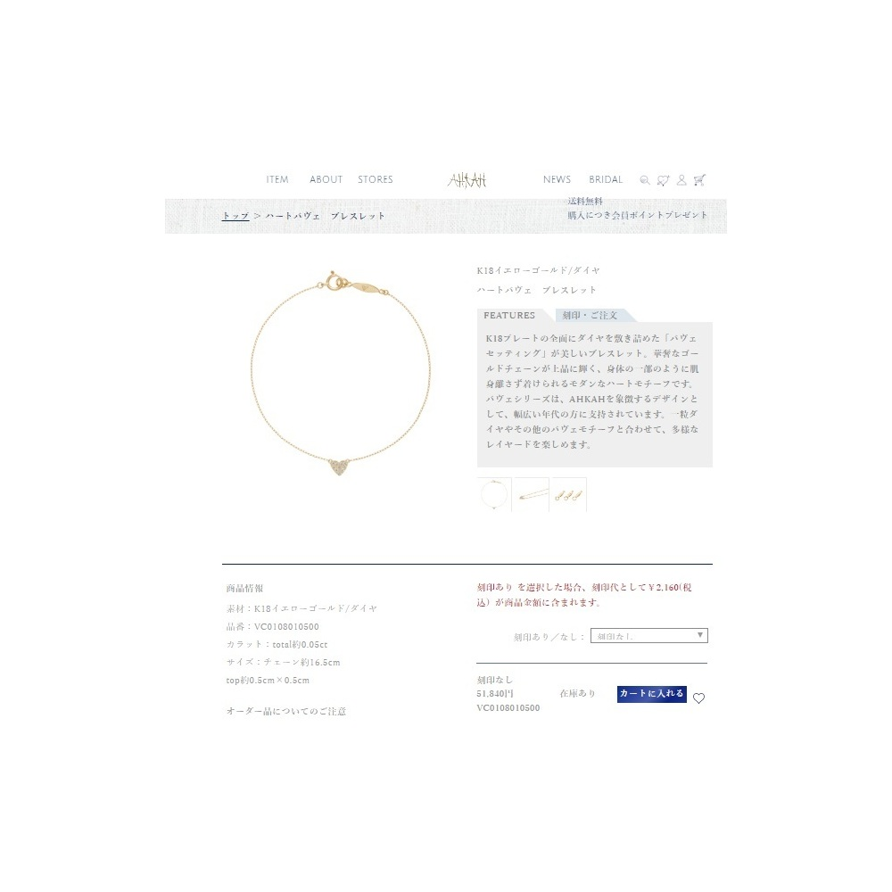 アーカー(AHKAH) ハートパヴェ K18イエローゴールド(K18YG) ダイヤモンド チャームブレスレット カラット/0.05 イエローゴールド(YG)