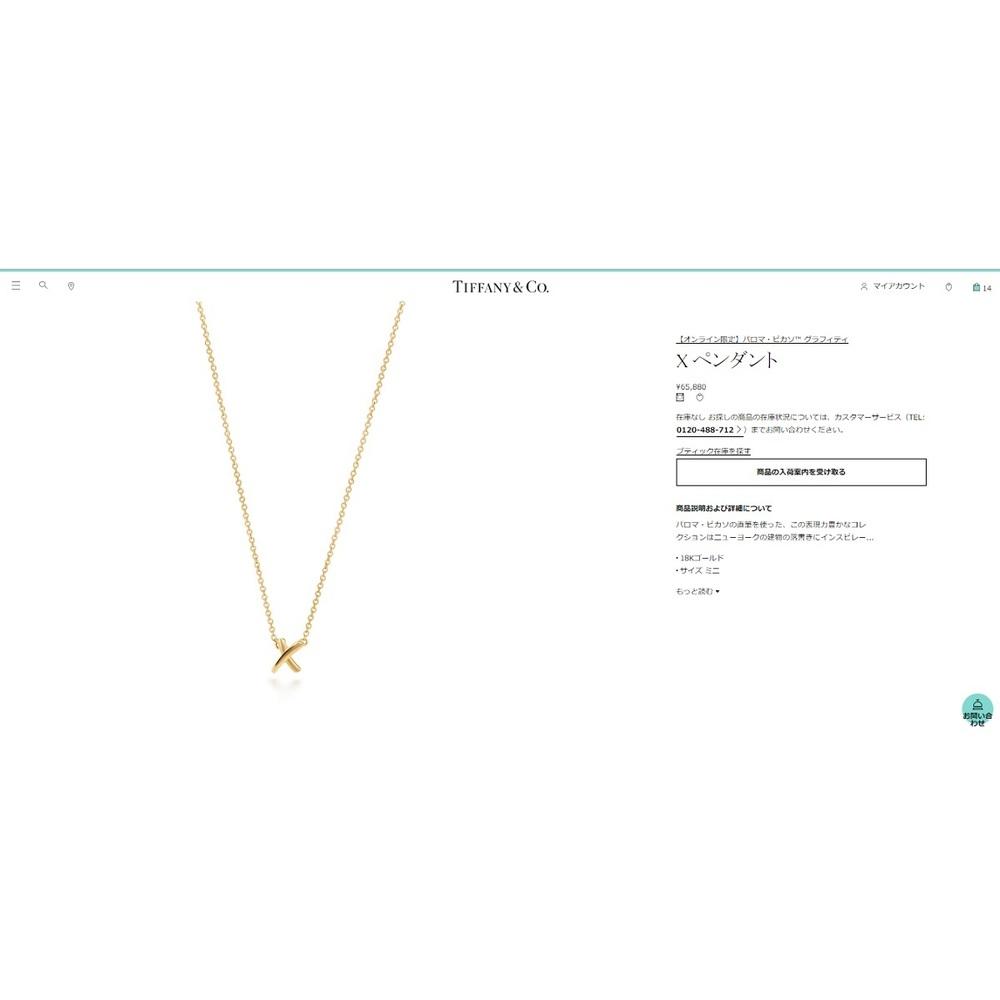 ティファニー(Tiffany) X (キス) K18イエローゴールド(K18YG) レディース エレガント ペンダント (イエローゴールド(YG)) オンライン限定 グラフィティ