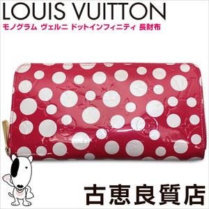Lv Lv Louis Vuitton M 91572 Monogram Vernis Dot Infinity Zippy Wallet Round Zipper Long Rouge Yusuke Kusama Yayoi Xsama