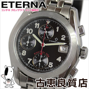 Eterna Eterna Konchiki Kontiki Chronograph Men's Watch Automatic Winding