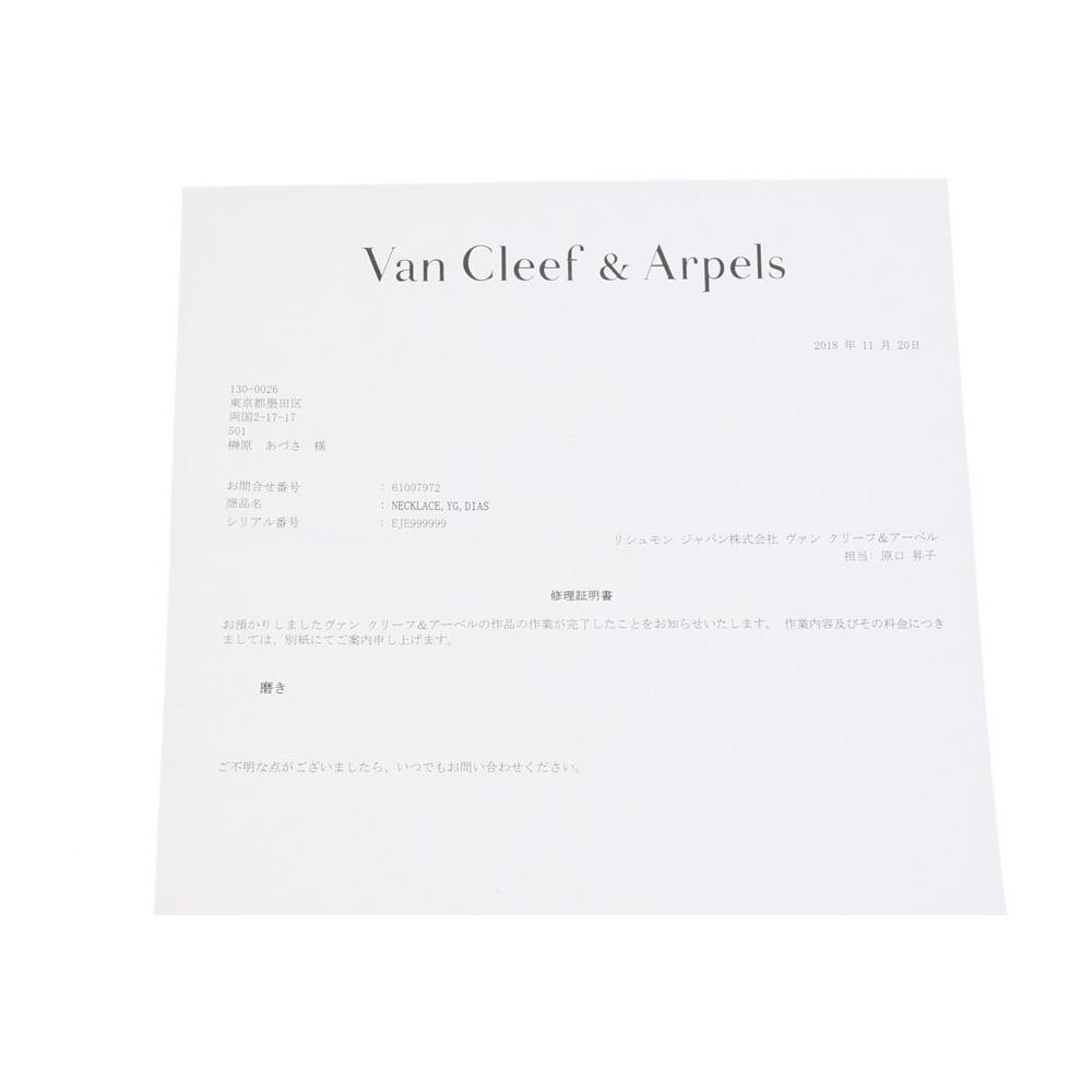 ヴァン・クリーフ&アーペル(Van Cleef & Arpels) ヴァンクリーフ&アーペル ネックレス レディース ダイヤ 18K 11.4g Aランク 美品 Van Cleef&Arpels 修理明細書 中古 銀蔵